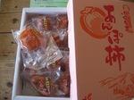 チョー美味しい あんぽ柿♪.jpg
