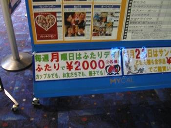 アチャチャ~ 800円損しちゃった!!.jpg