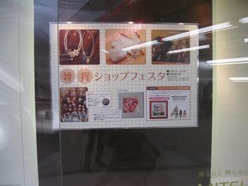 地下出口に大きなポスターが♪感謝!.jpg