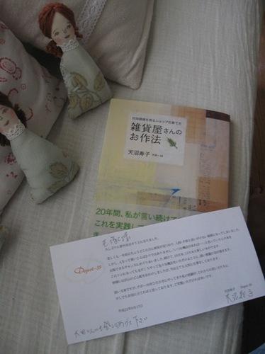 天沼さんの新刊本です♪ありがとうございます♪.jpg