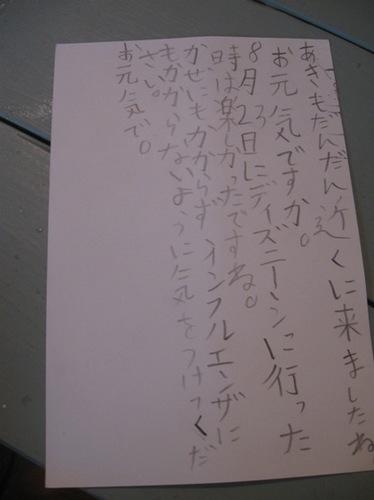 嬉しい!恭ちゃんからの手紙.jpg