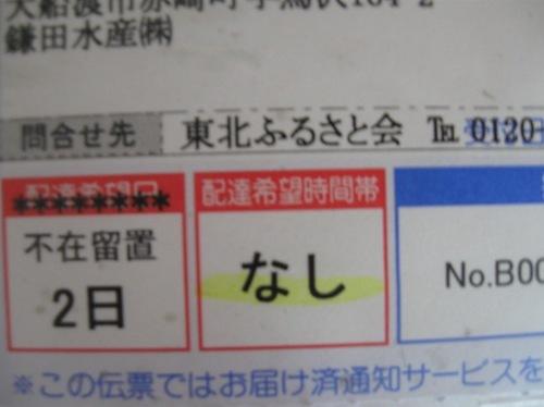 東北ふるさと会♪.jpg
