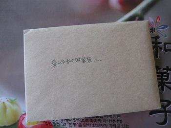 韓国のキウンちゃんからお菓子が届きました♪.jpg