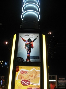 10月 マイケルジャクソンさんの映画を見に.jpg