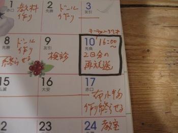 4月10日2日分の再放送決定♪.jpg