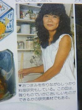お母さんのレストラン5千代34歳の頃.jpg