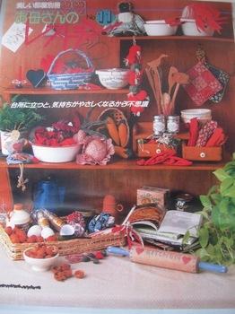 20年前 初めて布を使って野菜を作る 楽しいキッチン♪.jpg
